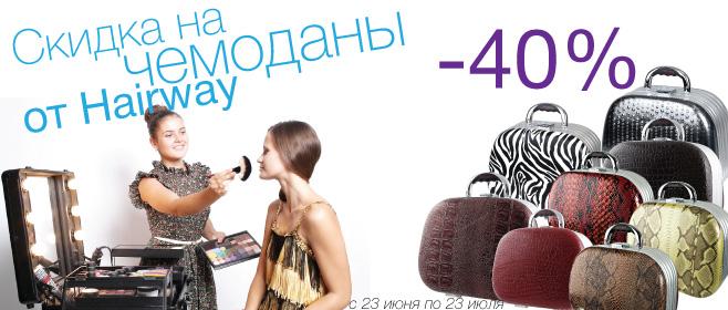 Скидка на чемоданы для парикмахерского инструмента -40%