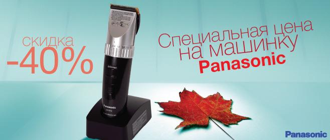Машинка для стрижки волос Panasonic ER-1512 со скидкой -40%