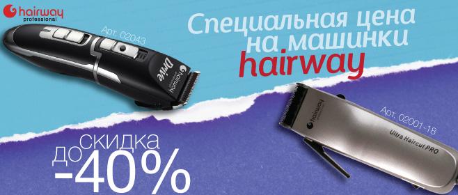 Машинки для стрижки Hairway Professional со скидкой -40%
