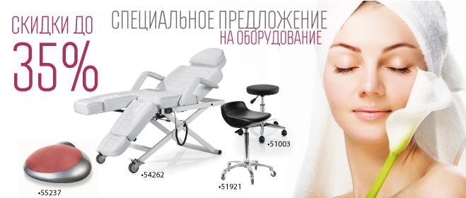 Косметологическое оборудование со скидкой до -35%