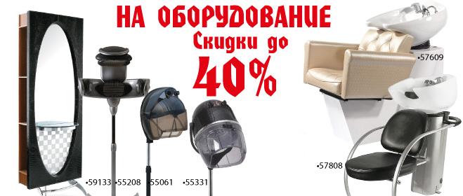 Парикмахерское оборудование Hairway Professional со скидкой до -40%